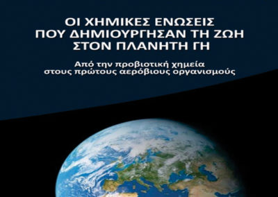 Chemical molecules and the evolution of life on planet earth. From prebiotic chemistry to the first aerobic organisms. Synchrona Themata Publs, Athens, 2011